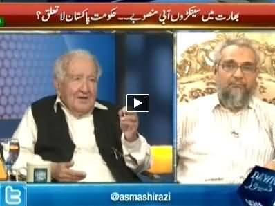 Faisla Awam Ka (Water Issue is Becoming Serious in Pakistan) - 8th May 2014
