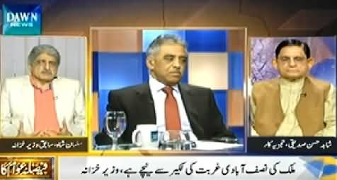 Faisla Awam Ka (What will be For Public in This Budget?) - 30th May 2014