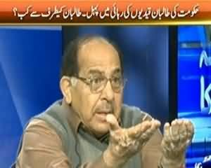 Faisla Awam Ka (Why Army Chief Gave Strict Statement?) - 7th April 2014