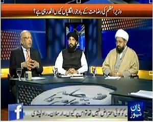 Faisla Awam Ka (Why Govt is Not Bringing Saudi Aid into Parliament?) – 21st March 2014