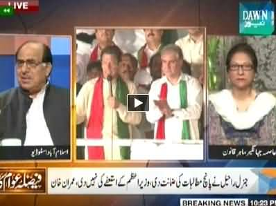 Faisla Awam Ka (Will Chief Justice Play His Role?) - 16th September 2014