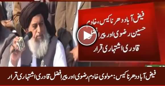 Faizabad Sit-in Case: ATC Declares Khadim Rizvi & Others Proclaimed Offenders