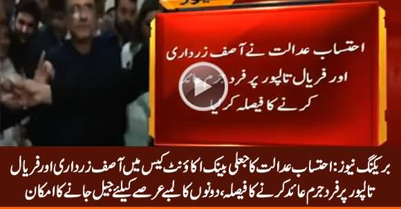 Fake Accounts Case: Court Decides To Indict Asif Zardari & Faryal Talpur