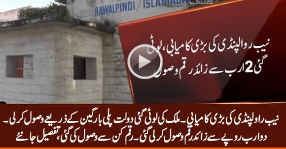 Fake Accounts Case, NAB Rawalpindi Recovers Plundered Amount of More Than Rs. 2 Billion