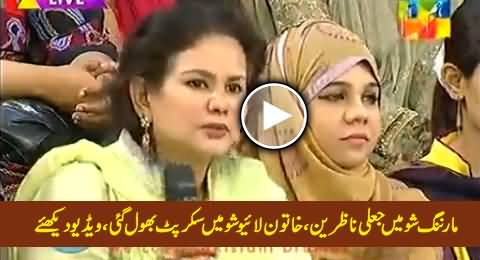 Fake Audience in Hum TV Morning Show, Woman Forgets Script in Live Show