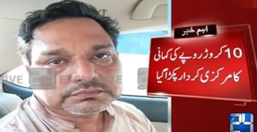 Fake Bank Accounts Case: Police Arrests Ateeq From Karachi