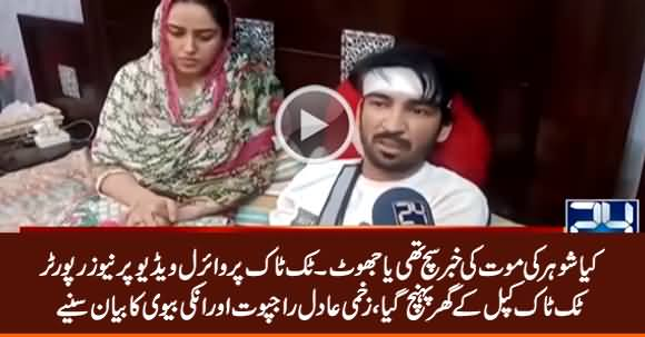 Fake Death News Controversy: First Statement of Tik Tok Couple Adil Rajput & Farah