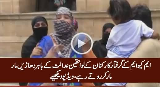 Families Of Arrested MQM Workers Badly Crying Outside Court
