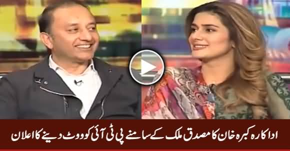 Famous Actress Kubra Khan Announced To Vote PTI In Front of Musadiq Malik
