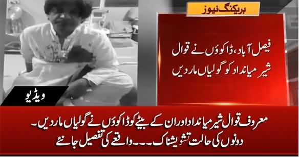 Famous Qawal Sher Miandad And His Son Injured by Robbers