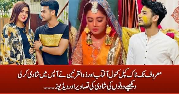 Famous Tiktokers Kanwal Aftab And Zulqarnain Got Married, See Wedding Pictures