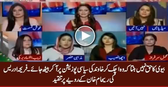 Fareeha Idrees And Mehar Bukhari Comments on Reham Khan & Jemima Khan