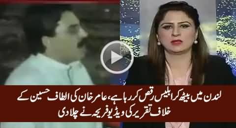Fareeha Idrees Plays Video Of Aamir Khan Speaking Against Altaf Hussain