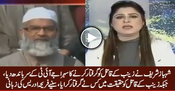 Fareeha Idrees Reveals Who Actually Arrested Zainab's Culprit Imran Ali