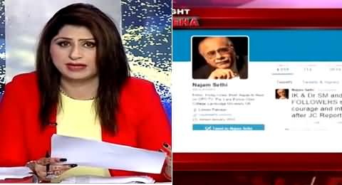Fareeha Idrees Showing the Tweets of PMLN Leaders & Senior Analysts After JC Report