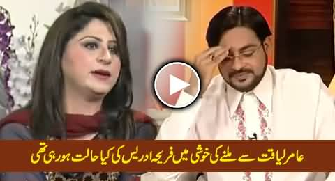 Fareeha Idrees Was Dying To See Aamir Liaquat - Mehar Abbasi Reveals in Live Show