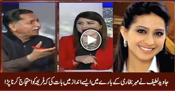 Fareeha Idrees Stopped Javed Latif On His Wording About Mehar Bukhari