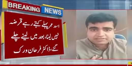 Farhan Virk Not Happy With PM Imran Khan And Asad Umar's Decision