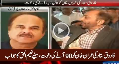Farooq Sattar Invites Imran Khan At Nine Zero, Watch Naeem-ul-Haq Reply