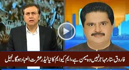 Farooq Sattar Is Not Muhajir, He Is Memon, Ishrat ul Ibad Will Lead New MQM - Nabil Gabol