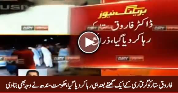 Farooq Sattar Released After One Hour of His Arrest, Reporter Also Telling The Reason