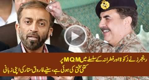 Farooq Sattar Reveals How Strictly Rangers Monitoring MQM Regarding Zakat & Fitrana