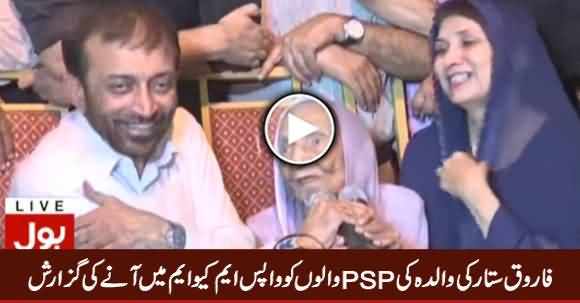 Farooq Sattar's Mother Requests PSP Members To Come Back To MQM