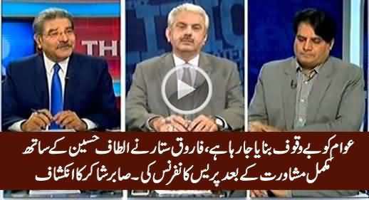 Farooq Sattar's Press Conference Was Done With Full Understanding With Altaf Hussain - Sabir Shakir
