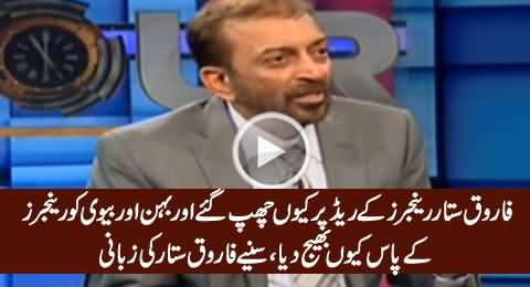 Farooq Sattar Telling Why He Hid Himself When Rangers Raided His House