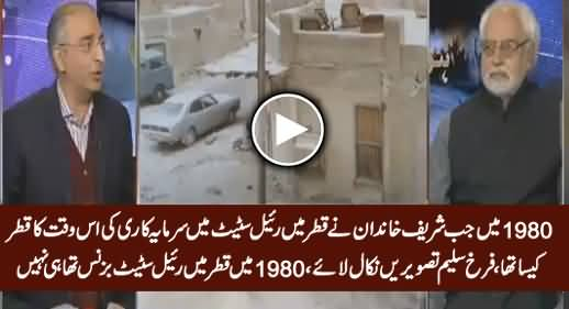 Farrukh Saleem Reveals What Was The Condition of Real Estate In Qatar When Sharif Family Invested