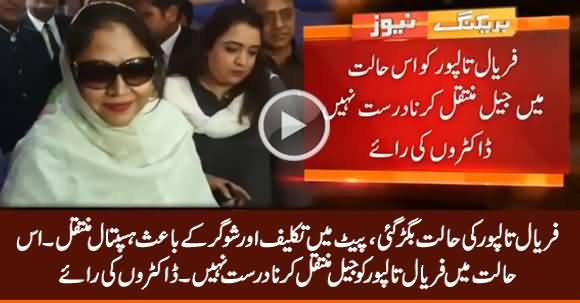 Faryal Talpur Falls Sick, Doctors Say She Shouldn't Be Shifted To Jail in This Condition