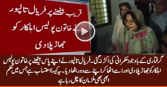 Faryal Talpur Lashes Out on Lady Police Officer For Sitting Beside Her At NAB Court