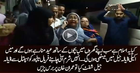 Faryal Talpur Lashing Out At PM Imran Khan When Shifted To Adiala Jail From Hospital