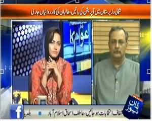 Fasla Awam Ka (Sindh Local Bodies Elections, MQM In Action) - 19th December 2013