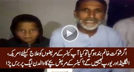 Father of A Cancer Patient Bashing PMLN For Doing Propaganda Against Shaukat Khanum Hospital