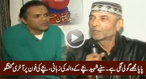 Father of Martyr APS Child Telling What He Said on Phone Last Time From APS
