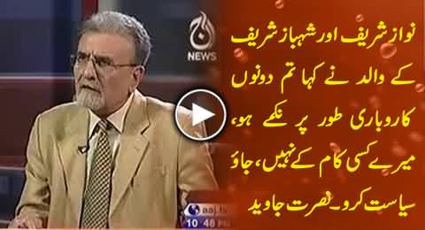 Father of Sharif Brothers Said, You Both Are Useless For Me, Go and Join Politics - Nusrat Javed