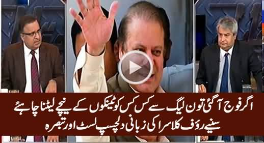 Fauj Ke Aage Kis Kis Ko Laitna Chahiye, Interesting Analysis By Rauf Klasra