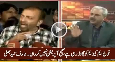 Fauj MQM Ko Choor Rahi Hai, Sahi Operation Nahi Kar Rahi - Arif Hameed Bhatti