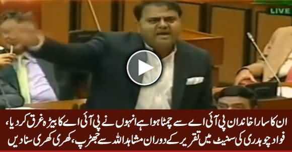 Fawad Caudhry Speech in Senate, Intense Verbal Fight with Mushahid Ullah