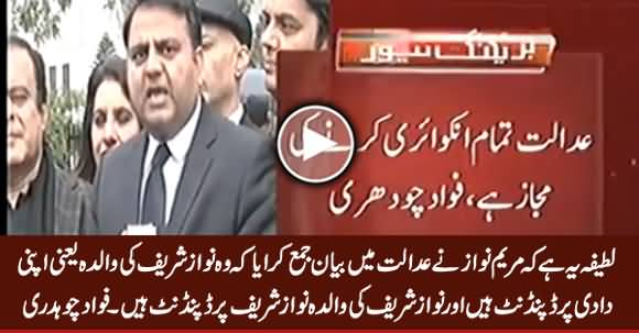 Fawad Chaudhry Telling A Funny Point of Maryam Nawaz's Statement in Court