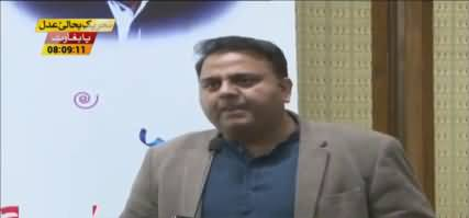 Fawad Chaudhry addresses ceremony in Lahore - 27th February 2018