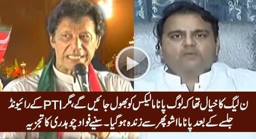 Fawad Chaudhry Analysis on Imran Khan's Raiwind Jalsa & Panama Leaks Issue