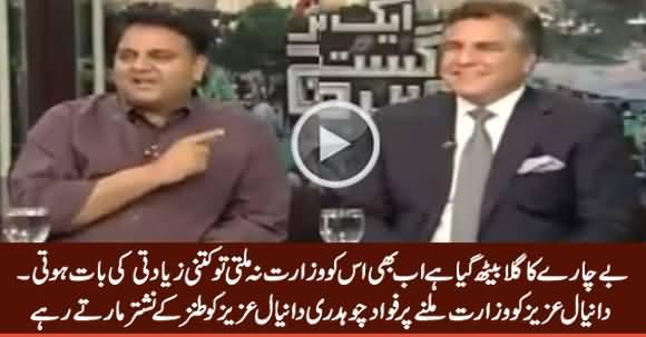 Fawad Chaudhry & Anchor Shehzad Teasing Daniyal Aziz on Getting Ministry