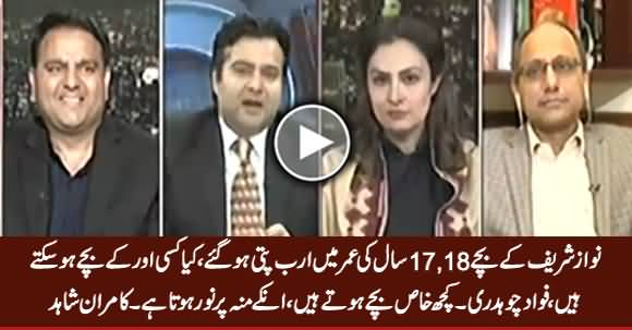 Fawad Chaudhry And Kamran Shahid Grilling Nawaz Sharif's Children