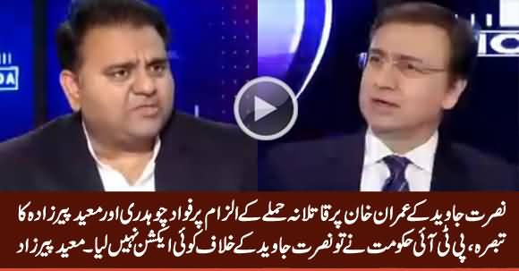 Fawad Chaudhry And Moeed Pirzada Comments Over Nusrat Javed Allegation on Imran Khan