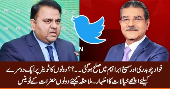 Fawad Chaudhry And Sami Ibrahim Express Good Wishes For Each Other on Twitter