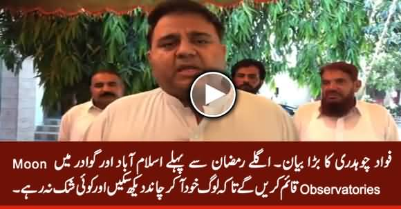 Fawad Chaudhry Announces Another Big Step Regarding Moon Sighting