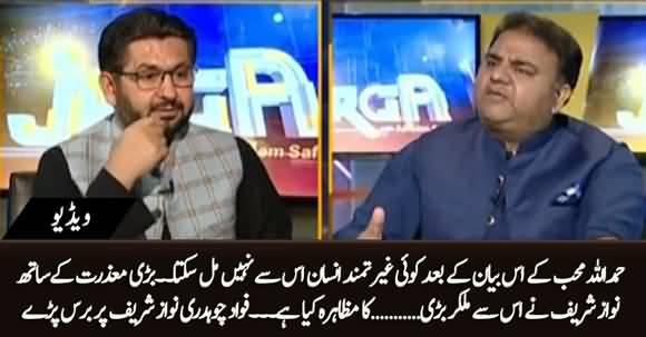 Fawad Chaudhry Badly Bashes Nawaz Sharif, Calls Him