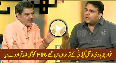 Fawad Chaudhry Became the Spokesman of Killer Gillani, Defending Him with Stupid Arguments